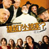 Movie, 誰殺了小說家? / Qui a tué Lady Winsley(法國, 2019年) / Lady Winsley(英文), 電影海報, 台灣