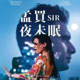Movie, 孟買夜未眠 / Sir(印度, 2018年) / 印度灰姑娘(網路), 電影海報, 台灣