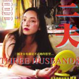 Movie, 三夫 / 三夫(香港, 2018年) / Three Husbands(英文), 電影海報, 台灣