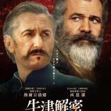 Movie, 牛津解密 / The Professor and the Madman(愛爾蘭, 2019年) / 教授与疯子(網路), 電影海報, 台灣