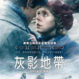 Movie, 灰影地帶 / Ashes in the Snow(美國, 2018年) / 雪中灰(網路), 電影海報, 台灣