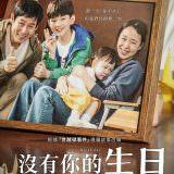 Movie, 沒有你的生日 / 생일(韓國, 2019年) / Birthday(英文), 電影海報, 台灣