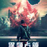 Movie, 異類占領 / Captive State(美國, 2019年) / 天逆反擊戰:地球起義(香港) / 俘虏国度(網路), 電影海報, 台灣