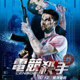 Movie, 電競殺手 / Цензор(俄羅斯, 2017年) / Censor(英文), 電影海報, 台灣