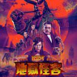 Movie, 地獄怪客:血后的崛起 / Hellboy: Rise of the Blood Queen(美國, 2019年) / 天魔特攻:血后的崛起(香港) / 地狱男爵:血皇后崛起(網路), 電影海報, 台灣