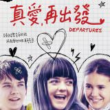 Movie, 真愛,再出發 / Then Came You(美國, 2018年) / 终点到达(網路), 電影海報, 台灣