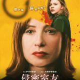 Movie, 侵密室友 / Greta(愛爾蘭, 2018年) / 遗孀秘闻(網路), 電影海報, 台灣