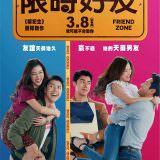 Movie, 限時好友 / Friend Zone ระวัง..สิ้นสุดทางเพื่อน(泰國, 2019年) / Friend Zone(英文), 電影海報, 台灣