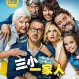 Movie, 三小一家人 / La ch'tite famille(法國, 2017年) / Family is Family(英文) / 东北一家人(網路), 電影海報, 台灣