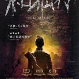 Movie, 末日孤行 / Here Alone(美國, 2016年) / 末世孤行(網路), 電影海報, 台灣