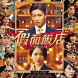 Movie, 假面飯店 / マスカレード・ホテル(日本, 2019年) / Masquerade Hotel(英文), 電影海報, 台灣