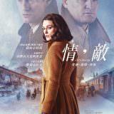Movie, 情,敵 / The Aftermath(英國, 2019年) / 敵人妻(香港) / 余波(網路), 電影海報, 台灣