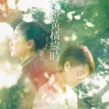 Movie, 最是橙黃橘綠時(台灣, 2019年) / When Green Turns to Gold(英文), 電影海報, 台灣