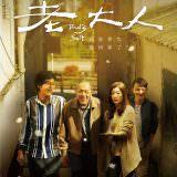 Movie, 老大人(台灣, 2018年) / Dad's Suit(英文), 電影海報, 台灣
