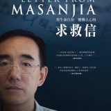 Movie, 求救信 / Letter from Masanjia(加拿大, 2018年), 電影海報, 台灣