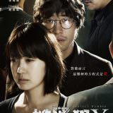 Movie, 嫌疑犯X / 용의자X(韓國, 2012年) / Perfect Number(英文) / 嫌疑人X的献身(網路), 電影海報, 台灣