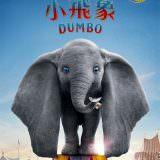 Movie, 小飛象 / Dumbo(美國, 2019年) / 小飞象(中國) / 小飛象(香港), 電影海報, 台灣