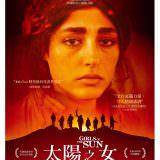 Movie, 太陽之女 / Les filles du soleil(法國, 2018年) / Girls of the Sun(英文) / 太阳之女(網路), 電影海報, 台灣