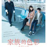 Movie, 家族的色彩 / かぞくいろ RAILWAYS わたしたちの出発(日本, 2018年) / 鐵道家族(香港) / Our Departures(英文) / 铁道:家色(網路), 電影海報, 台灣