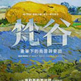 Movie, 梵谷:畫筆下的烏雲與麥田 / Van Gogh: Tra il grano e il cielo(義大利, 2018年) / Van Gogh: Of Wheat Fields and Clouded Skies(英文), 電影海報, 台灣