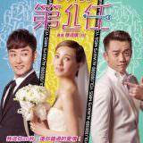 Movie, 我的第一任(台灣, 2019年) / Always Miss You(英文), 電影海報, 台灣