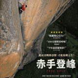 Movie, 赤手登峰 / Free Solo(美國, 2018年), 電影海報, 台灣