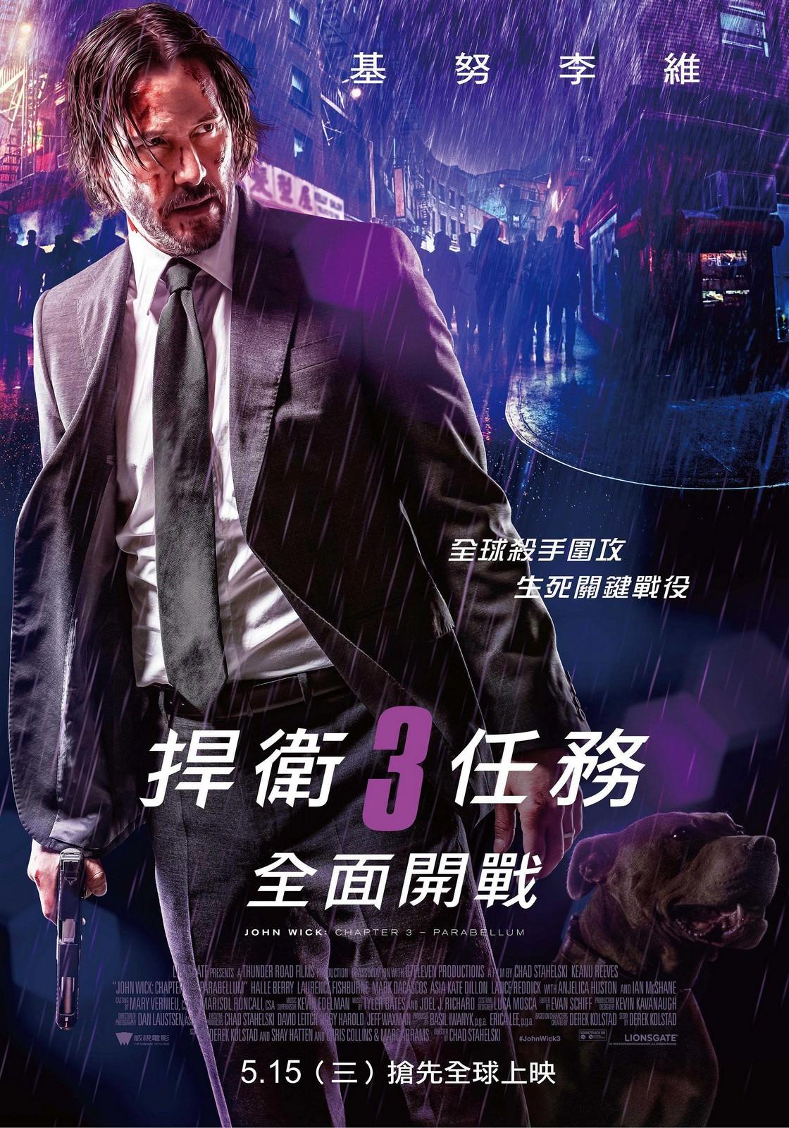 Movie, 捍衛任務3:全面開戰 / John Wick: Chapter 3 – Parabellum(美國, 2019年) / 殺神John Wick 3(香港) / 疾速备战(網路), 電影海報, 台灣