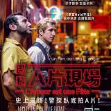 Movie, 巴黎A片現場 / L'amour est une fête(法國, 2018年) / 巴黎紅燈區(香港) / Paris Pigalle(英文) / 爱是一场盛宴(網路), 電影海報, 台灣
