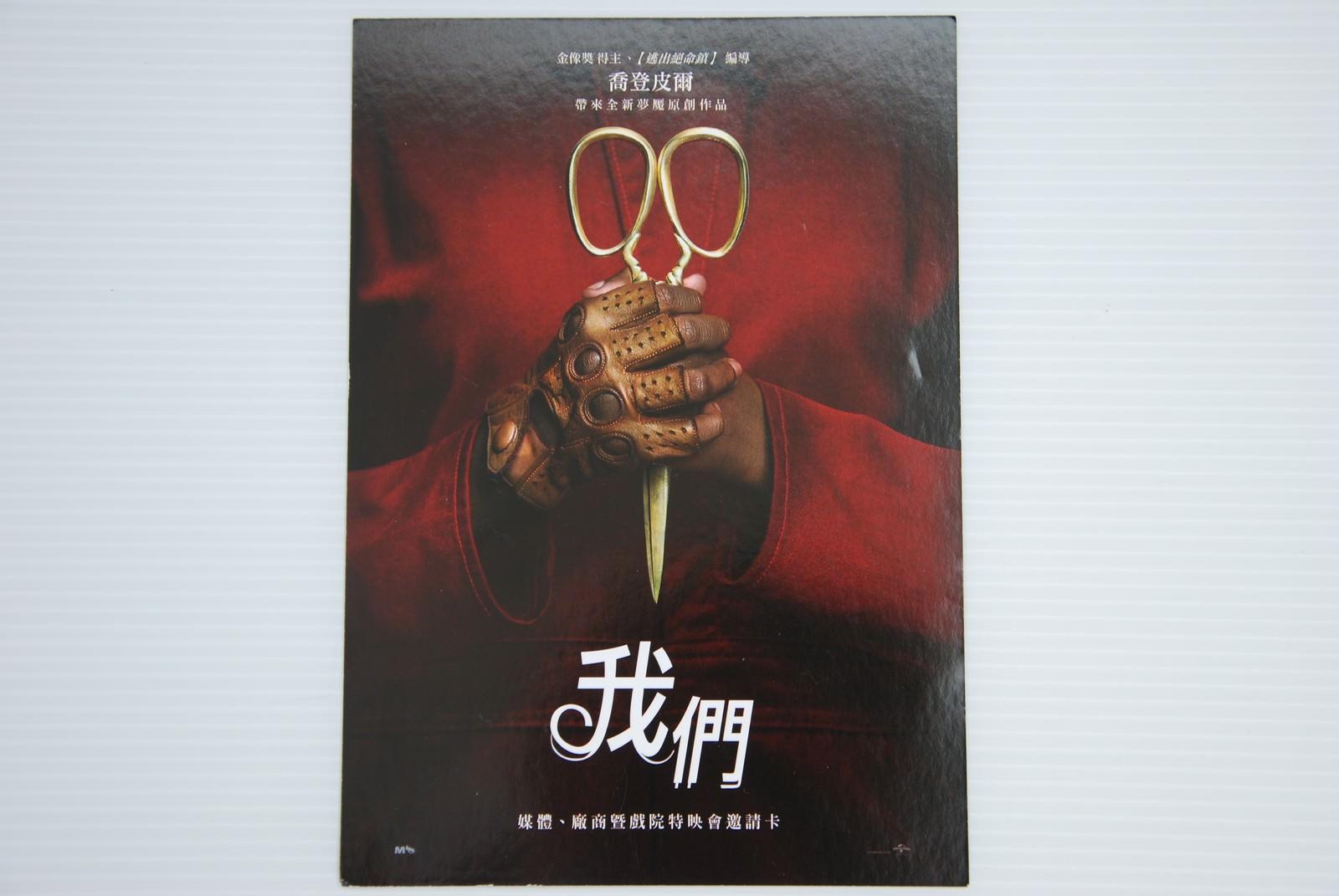 Movie, Us(美國, 2019年) / 我們(台灣) / 我們.異(香港), 特映會邀請卡