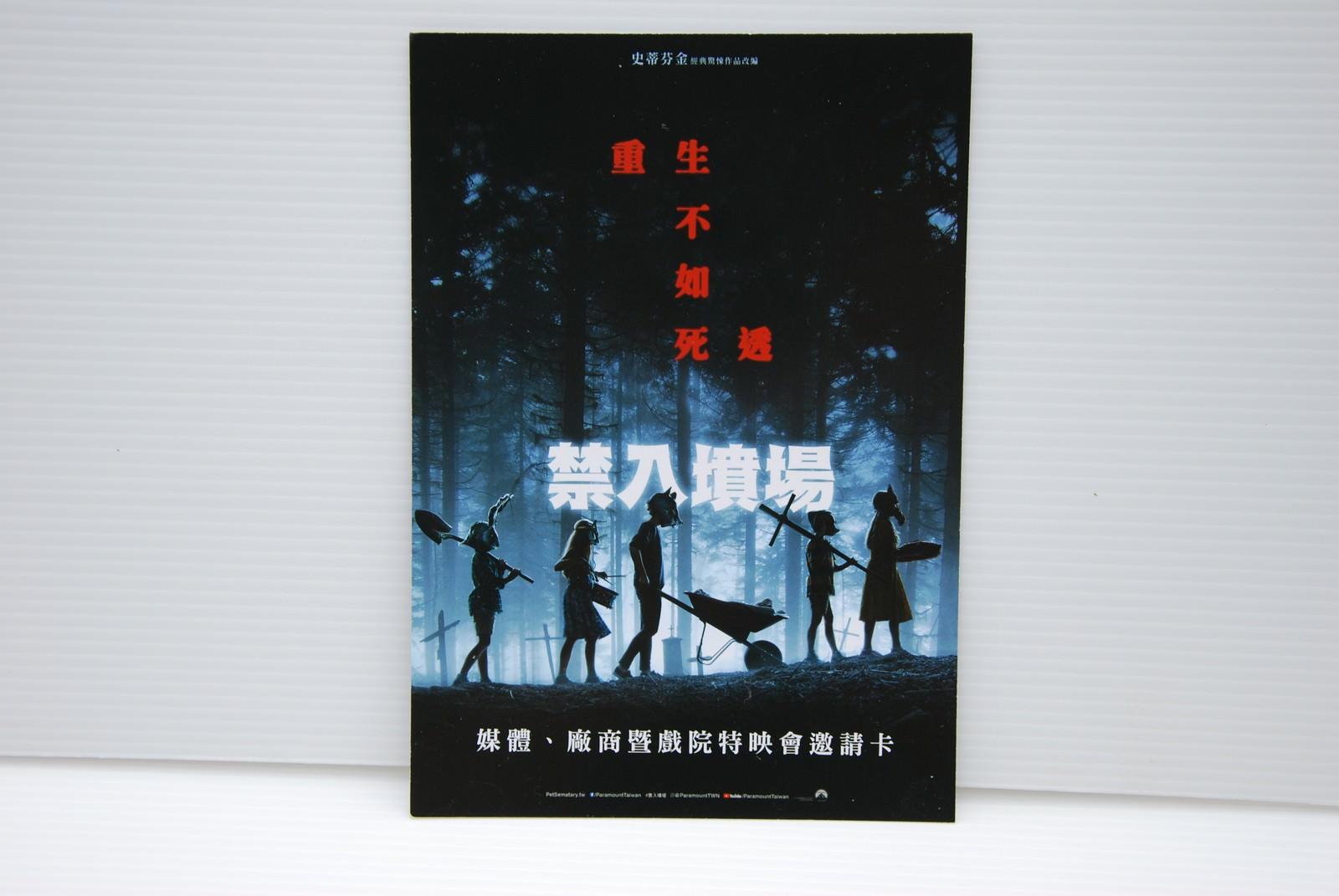 Movie, Pet Sematary(美國, 2019年) / 禁入墳場(台灣) / 詭墓(香港) / 宠物坟场(網路), 特映會邀請卡