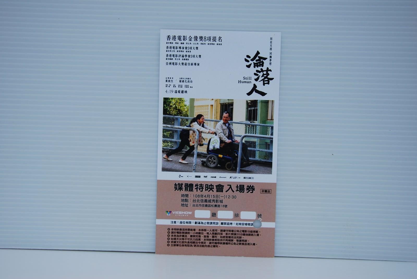Movie, 淪落人(香港, 2018年) / 淪落人(台灣) / Still Human(英文), 特映會電影票