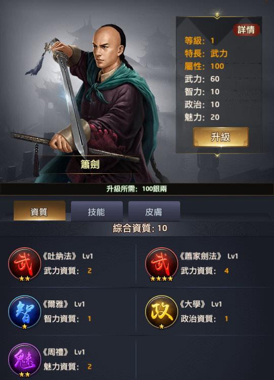 手機遊戲, 叫我官老爺, 門客資料, 蕭劍