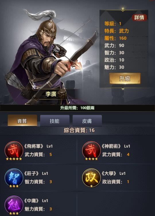 手機遊戲, 叫我官老爺, 門客資料, 李廣