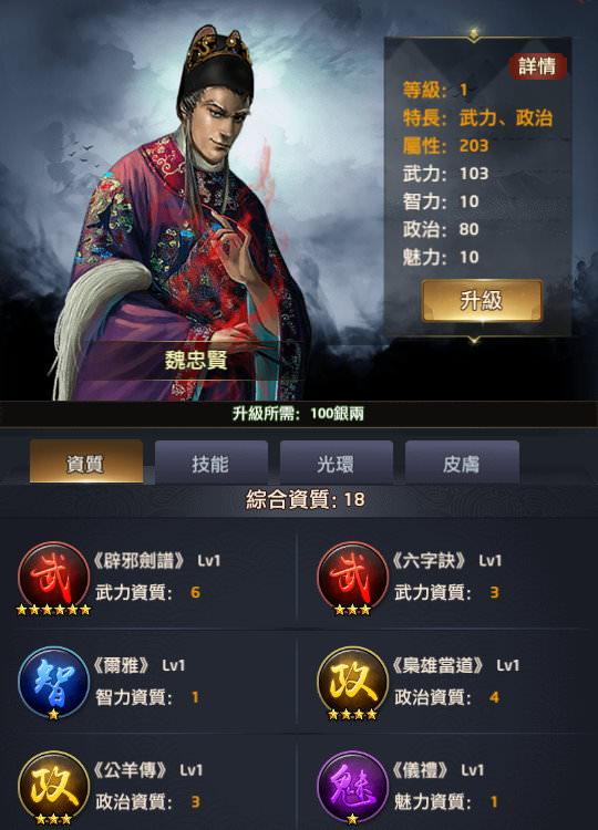 手機遊戲, 叫我官老爺, 門客資料, 魏忠賢