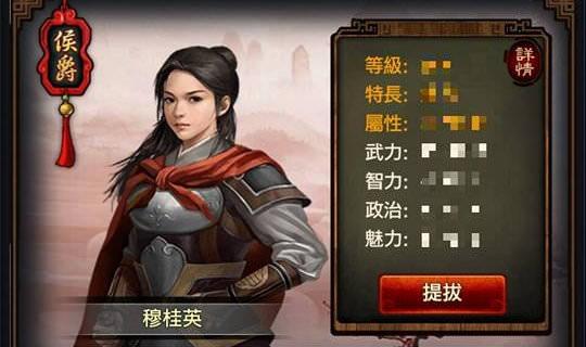 手機遊戲, 叫我官老爺, 門客資料, 穆桂英