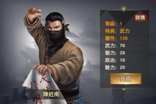 手機遊戲, 叫我官老爺, 門客資料, 陳近南