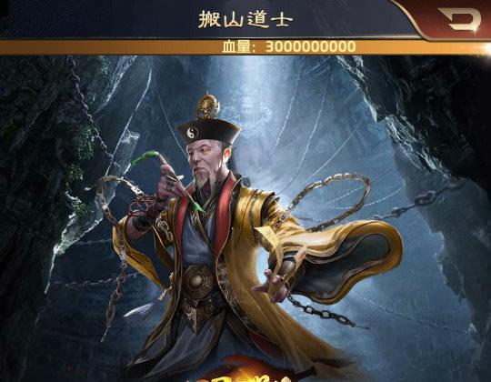 手機遊戲, 叫我官老爺, 守護皇陵, 敵軍血量