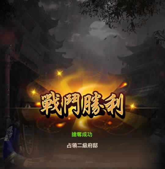 手機遊戲, 叫我官老爺, 京城系統