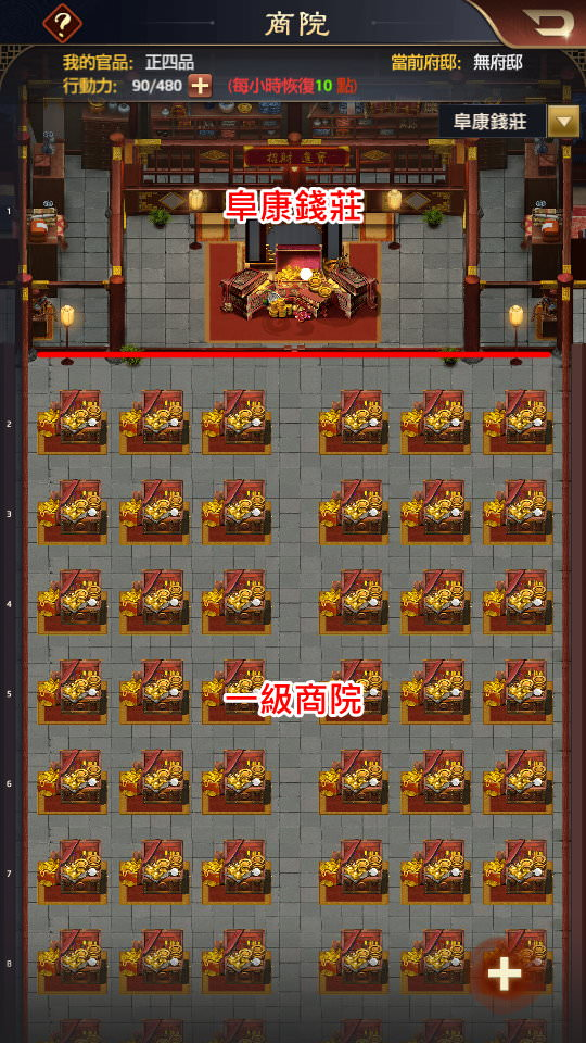 手機遊戲, 叫我官老爺, 京城, 商院