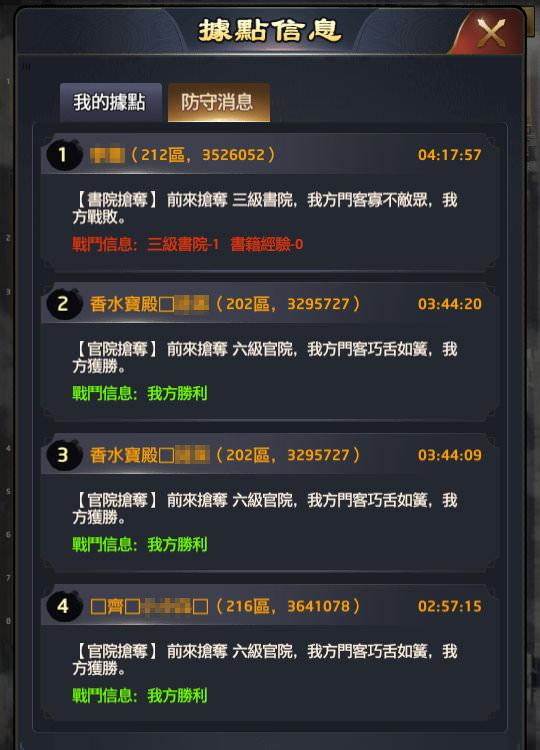 手機遊戲, 叫我官老爺, 京城, 據點信息