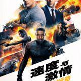 Movie, Fast & Furious Presents: Hobbs & Shaw(美國, 2019年) / 玩命關頭:特別行動(台灣) / 速度与激情:特别行动(中國) / 狂野時速:雙雄聯盟(香港), 電影海報, 中國