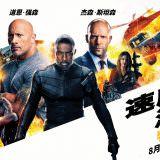Movie, Fast & Furious Presents: Hobbs & Shaw(美國, 2019年) / 玩命關頭:特別行動(台灣) / 速度与激情:特别行动(中國) / 狂野時速:雙雄聯盟(香港), 電影海報, 中國, 橫版