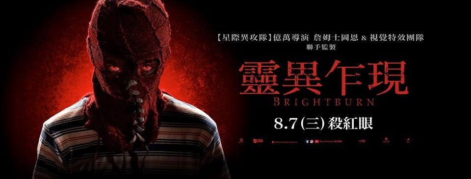 Movie, Brightburn(美國, 2019年) / 靈異乍現(台灣) / 魔童(香港), 電影海報, 台灣, 橫版