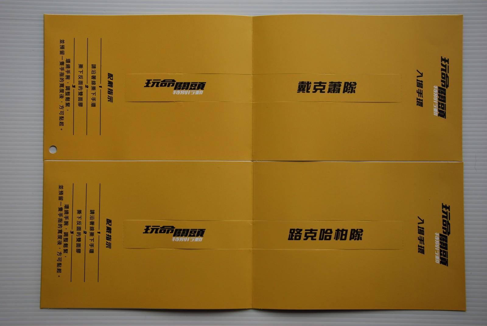Movie, Fast & Furious Presents: Hobbs & Shaw(美國, 2019年) / 玩命關頭:特別行動(台灣) / 速度与激情:特别行动(中國) / 狂野時速:雙雄聯盟(香港), 特映會邀請卡