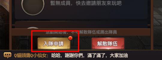 手機遊戲, 叫我官老爺, 京城商院衝榜, 創建隊伍