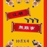 Movie, 江湖無難事(台灣, 2019年) / The Gangs,the Oscars,and the Walking Dead(英文), 電影海報, 台灣
