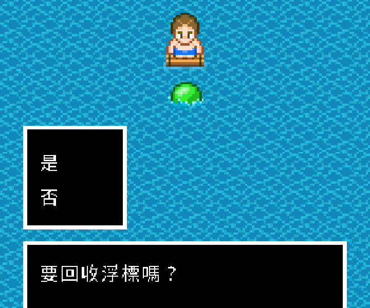 手機遊戲, 無人島大冒險2, 浮標