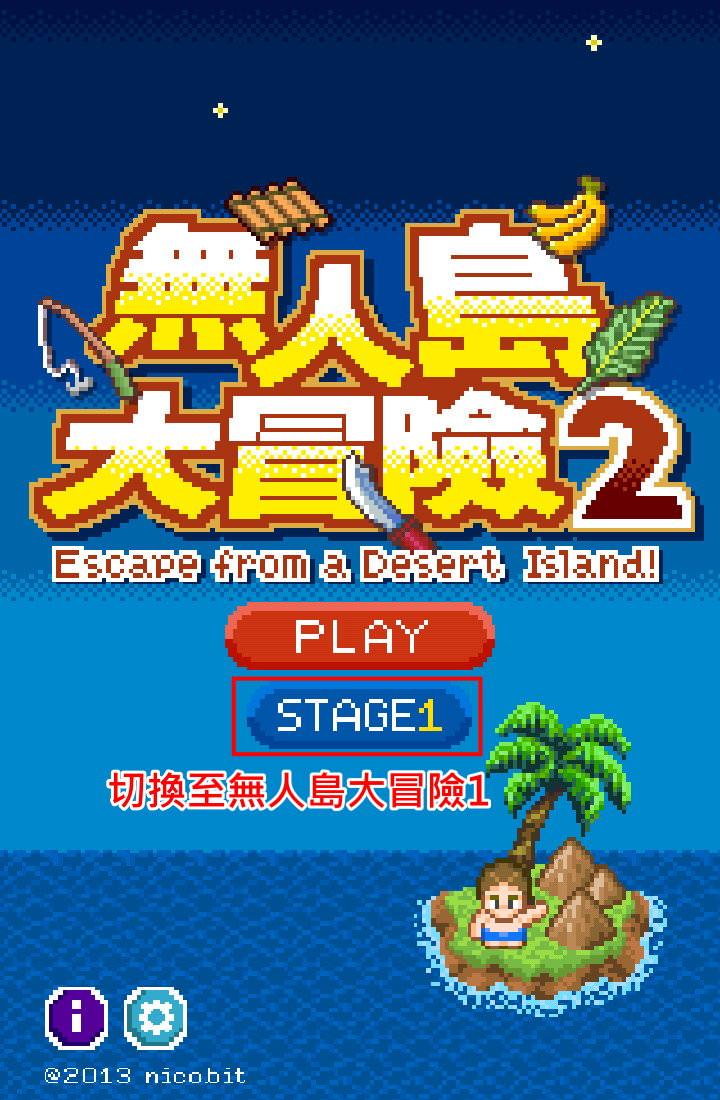 手機遊戲, 無人島大冒險2, LOGO