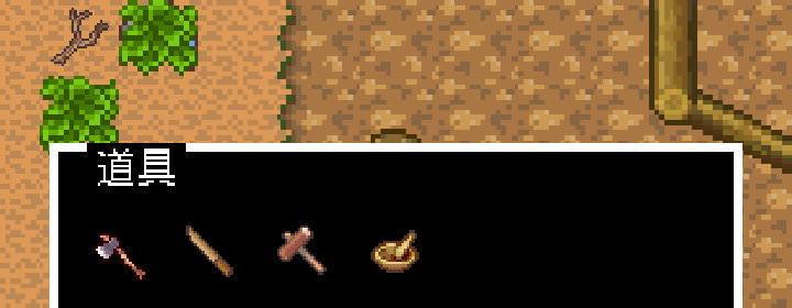 手機遊戲, 無人島大冒險2, 道具