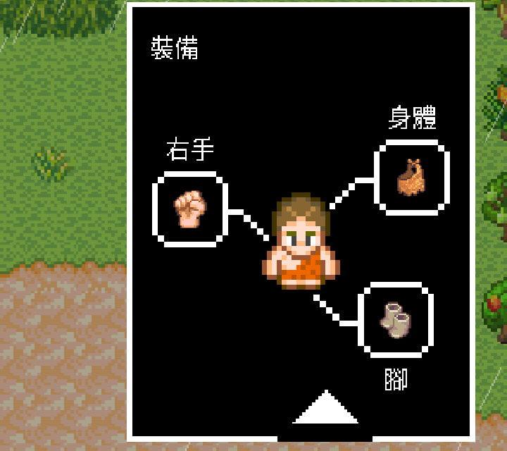手機遊戲, 無人島大冒險2, 皮衣